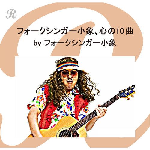 フォークシンガー小象、心の10曲 - KKBOX