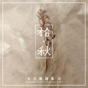 夏日首選木吉他~感受微風徐徐吹過你臉龐 : )