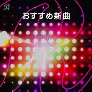 おすすめ新曲 -11月編