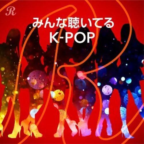 みんな聴いてるK-POP
