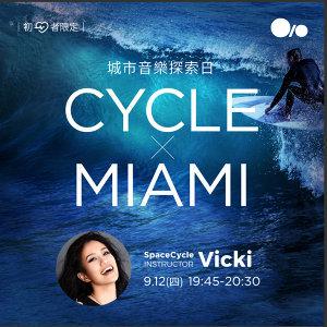 SpaceCycle: 城市探索系列 - Miami