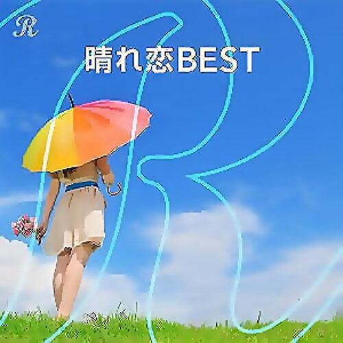 晴れ恋BEST〜冬〜