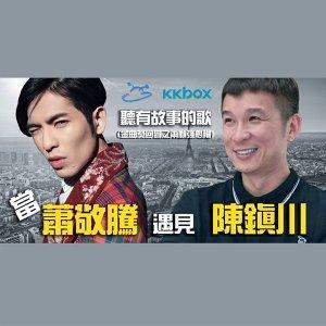 聽有故事的歌27 《 金曲獎回響 之 兩顆強心臟 》當 蕭敬騰 遇見 陳鎮川