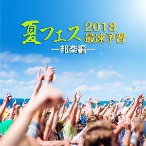 夏フェス2018最速予習 - 邦楽編