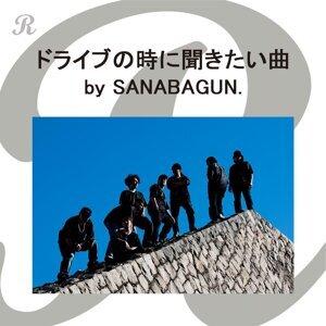 ドライブの時に聞きたい曲 by SANABAGUN.