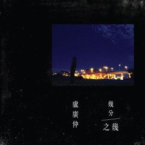 盧廣仲 (Crowd Lu) - 全ての楽曲