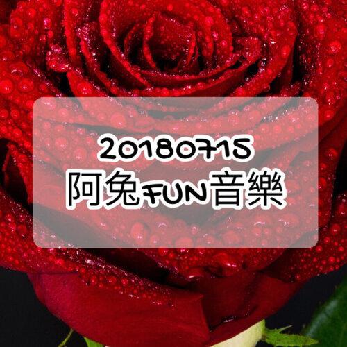 20180715阿兔FUN音樂🎵