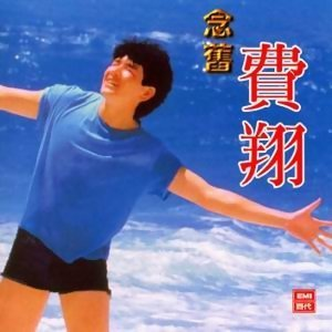 國語經典流行歌曲(60年代)