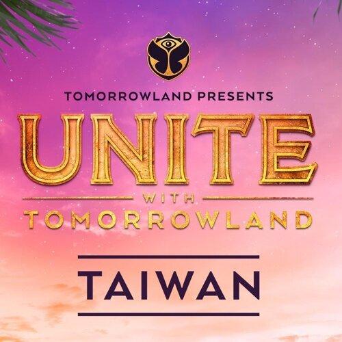 2018 UNITE With Tomorrowland in Taipei 暖身歌單