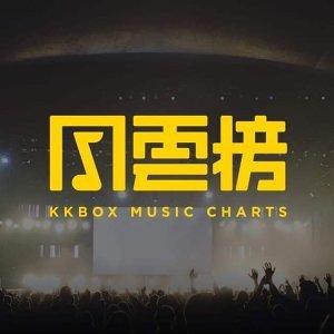 華語新歌月榜 TOP10(2018/7)
