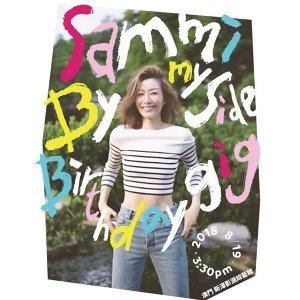 Sammi's Birthday Gig ~ Revision ~
