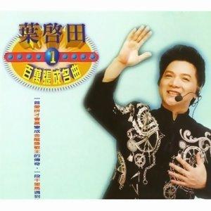 台語經典流行歌曲(50年代)