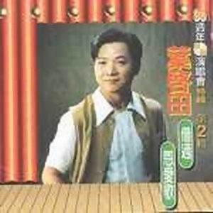 台語經典流行歌曲(70年代)