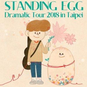 2018 Standing Egg 台北演唱會