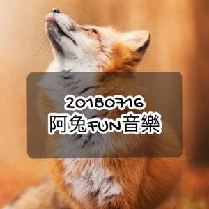20180716阿兔FUN音樂🎵