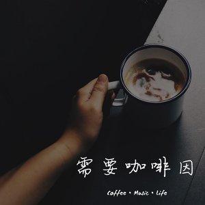需要咖啡因 Coffee.Music.Life