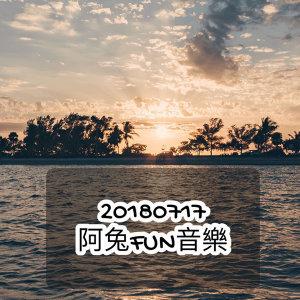 20180717阿兔FUN音樂🎵