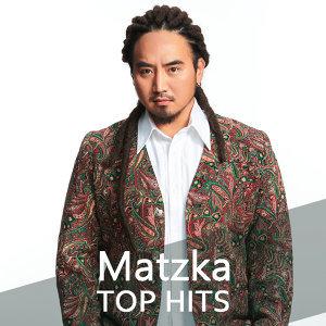 Matzka 精選熱門歌單