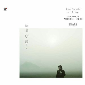 Michael Hoppe (邁可霍普) - The Sands of Time