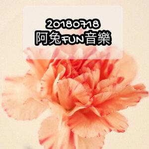20180718阿兔FUN音樂🎵