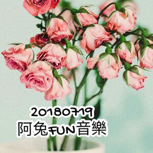 20180719阿兔FUN音樂🎵