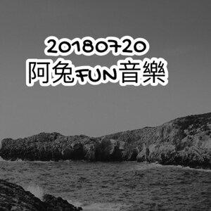 20180720阿兔FUN音樂🎵