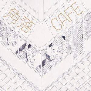 一杯咖啡的獨處時光