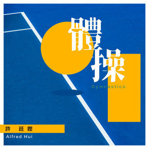 KKBOX LIVE: Simply Me Simply Alfred 預習歌單