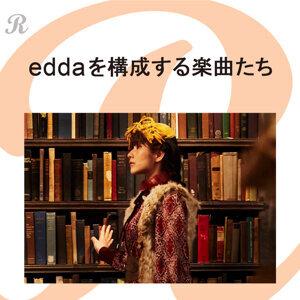 eddaを構成する楽曲