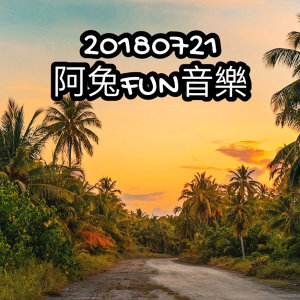 20180721阿兔FUN音樂🎵