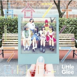 Little Glee Monster 歴代の人気曲