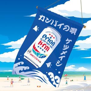 因為你聽過 乾杯歌 - 日本<Orion 生啤酒>廣告曲