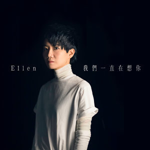 Ellen,我們一直在想你