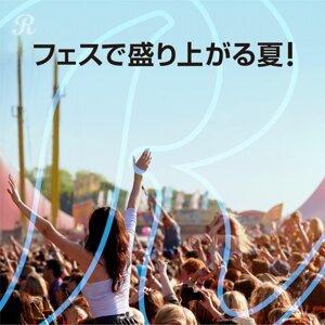 フェスで盛り上がる夏!