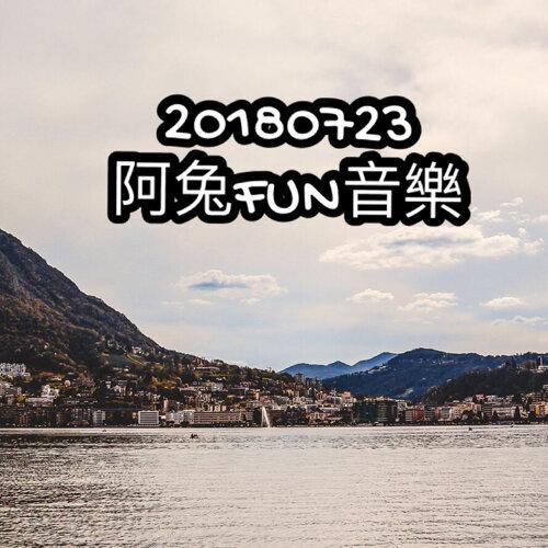 20180723阿兔FUN音樂🎵