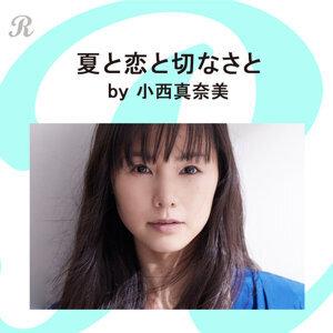 夏と恋と切なさと by小西真奈美