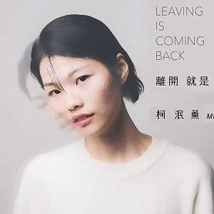 [誠品Fun聲]08/11 柯泯薰 - 離開就是回來
