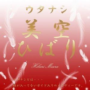 日語經典歌曲(懷舊歌曲)