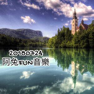 20180724阿兔FUN音樂🎵