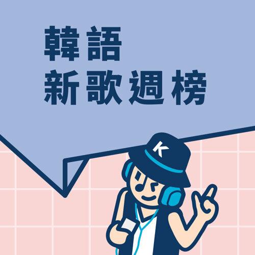 KKBOX韓語新歌排行榜 (8/3-8/9)