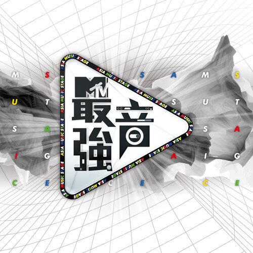 2018 MTV最強音演唱會演出曲目 (9/22-23)