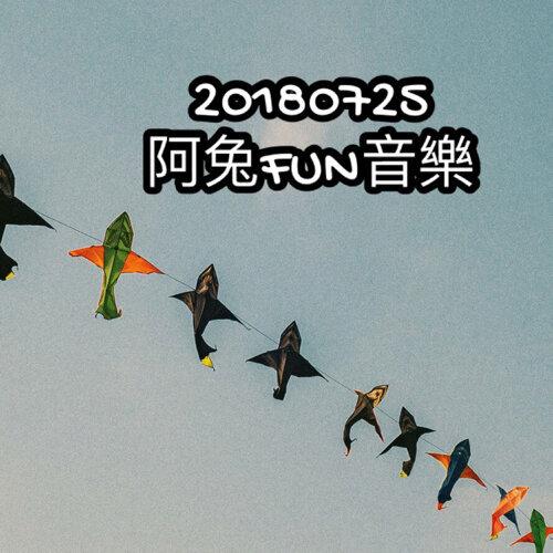 20180725阿兔FUN音樂🎵