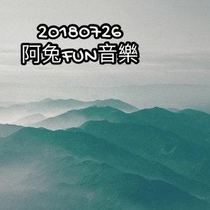 20180726阿兔FUN音樂🎵
