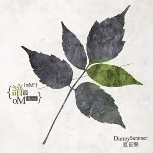 夏韶聲 (Danny Summer) - 諳-最Best精選大碟
