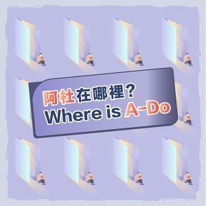 阿杜在哪裡? Where is A-Do?