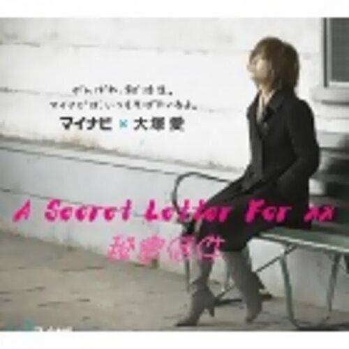 A Scret Letter For ★★秘密信件