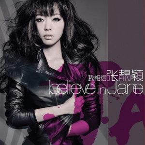 張靚穎 (Jane Zhang) 歷年精選
