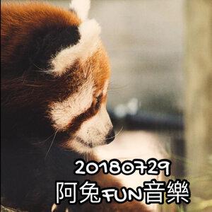 20180729阿兔FUN音樂🎵