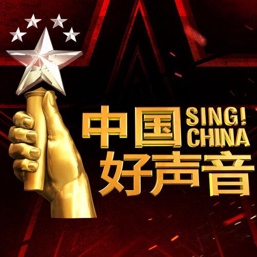 「中國好聲音2018」 參賽曲選集!(更新至第七期)