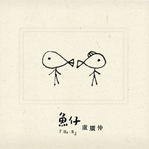 盧廣仲 (Crowd Lu) - 魚仔 (He-R)